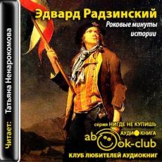 Слушать аудиокнигу Радзинский Эдвард - Роковые минуты истории