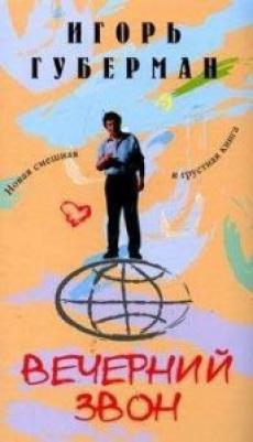 Слушать аудиокнигу Губерман Игорь - Вечерний звон