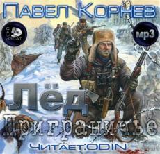 Слушать аудиокнигу Корнев Павел - Приграничье. Книга первая. Лёд.