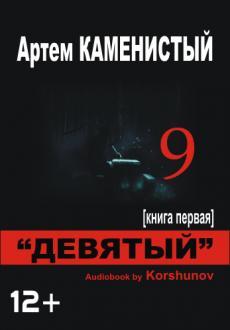 Слушать аудиокнигу Каменистый Артем - ДЕВЯТЫЙ