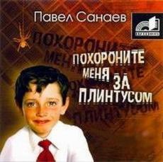 Слушать аудиокнигу Павел Санаев - Похороните меня за плинтусом