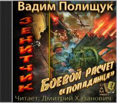 Слушать аудиокнигу Полищук Вадим - ЗЕНИТЧИК