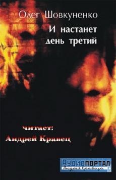 Слушать аудиокнигу Шовкуненко Олег - И настанет день третий
