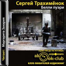 Слушать аудиокнигу Трахимёнок Сергей - Белли пуэри
