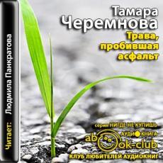 Слушать аудиокнигу Черемнова Тамара - Трава, пробившая асфальт