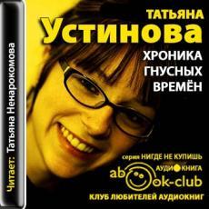 Слушать аудиокнигу Устинова Татьяна - Хроника гнусных времен
