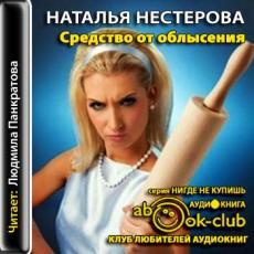 Слушать аудиокнигу Нестерова Наталья - Средство от облысения