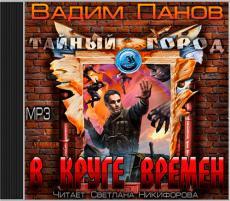 Слушать аудиокнигу Панов Вадим - Тайный город 18: В Круге Времён