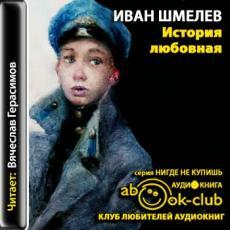 Слушать аудиокнигу Шмелёв Иван - История любовная