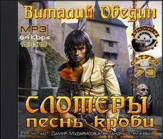 Слушать аудиокнигу Обедин Виталий - Слотеры. Песнь крови