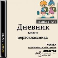 Слушать аудиокнигу Трауб Маша - Дневник мамы первоклассника