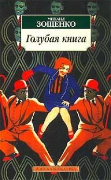 Слушать аудиокнигу М. Зощенко - Голубая книга
