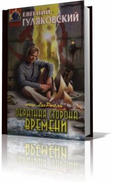 Слушать аудиокнигу Гуляковский Евгений - Обратная сторона времени