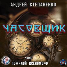Слушать аудиокнигу Степаненко Андрей - Часовщик