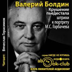Слушать аудиокнигу Болдин Валерий - Крушение пьедестала. Штрихи к портрету М.С. Горбачева