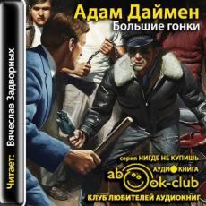 Слушать аудиокнигу Даймен Адам - Большие гонки
