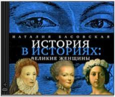 Слушать аудиокнигу Басовская Наталия - История в историях: Великие женщины