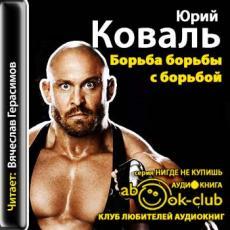 Слушать аудиокнигу Коваль Юрий - Борьба борьбы с борьбой