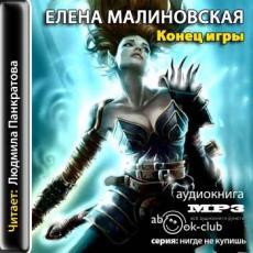 Слушать аудиокнигу Малиновская Елена - Игры с богами 3. Конец игры