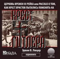 Слушать аудиокнигу Люцер Эрвин - Крест Гитлера