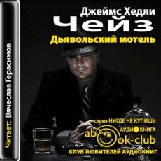 Слушать аудиокнигу Чейз Джеймс Хедли - Дьявольский мотель