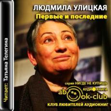 Слушать аудиокнигу Улицкая Людмила - Первые и последние