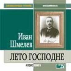 Слушать аудиокнигу Иван Шмелев - Лето Господне