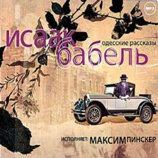 Слушать аудиокнигу Исаак Бабель - Одесские рассказы