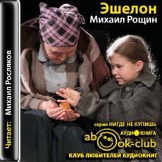 Слушать аудиокнигу Рощин Михаил Михайлович - Эшелон