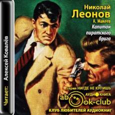 Слушать аудиокнигу Леонов Николай, Макеев Алексей - Гуров - продолжения других авторов. Капитан пиратского брига