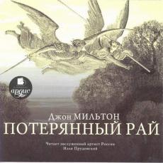 Слушать аудиокнигу Мильтон Джон - Потерянный рай