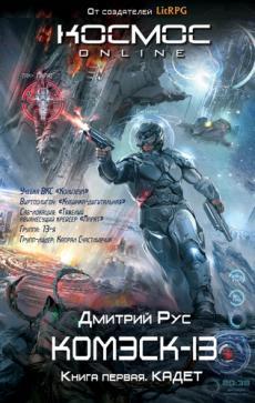 Слушать аудиокнигу Рус Дмитрий - Комэск-13, Кадет