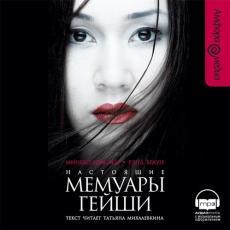 Слушать аудиокнигу Ивасаки Минеко - Настоящие мемуары гейши
