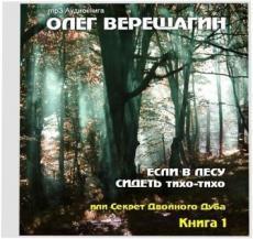 Аудиокнига Верещагин Олег - Если в лесу сидеть тихо-тихо