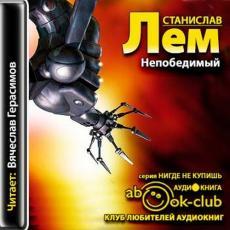 Слушать аудиокнигу Лем Станислав - Непобедимый