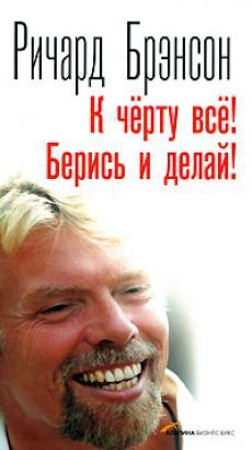 Слушать аудиокнигу Ричард Брэнсон - К черту все! Берись и делай! / Richard Branson - Screw It, Let