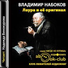 Слушать аудиокнигу Набоков Владимир - Лаура и ее оригинал