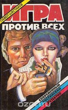 Слушать аудиокнигу Шестаков Павел - Взрыв. Омут. Клад. Игра против всех