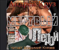 Слушать аудиокнигу Круз Андрей - Эпоха Мертвых: Мертвый Лерой