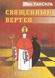 Слушать аудиокнигу Таксиль Лео - Священный вертеп