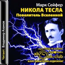 Слушать аудиокнигу Сейфер Марк - Никола Тесла. Повелитель вселенной
