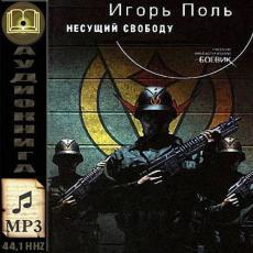 Слушать аудиокнигу Поль Игорь - Несущий свободу