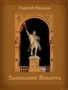 Слушать аудиокнигу Сидоров Георгий - Завещание Никлота