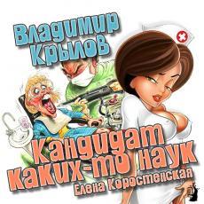 Слушать аудиокнигу Крылов Владимир - Кандидат каких-то наук