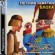 Слушать аудиокнигу Замятин Евгений - Блоха