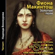 Слушать аудиокнигу Макинтош Фиона - Золотые поля
