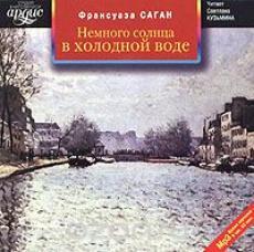 Слушать аудиокнигу Франсуаза Саган - Немного солнца в холодной воде