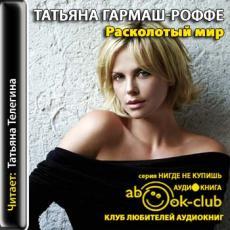 Слушать аудиокнигу Гармаш-Роффе Татьяна - Расколотый мир
