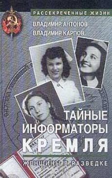 Слушать аудиокнигу Антонов Владимир, Карпов Владимир - Тайные информаторы Кремля. Женщины в разведке