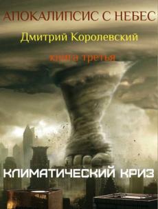 Слушать аудиокнигу Королевский Дмитрий - Апокалипсис с небес 3, Климатический криз (Главы 1-2 из ?)